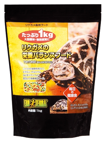 画像1: リクガメの栄養バランスフード 1kg (1)