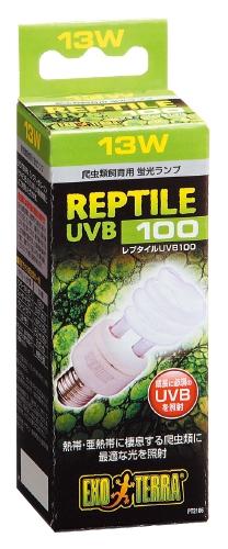画像1: レプタイルUVB100 13W (1)