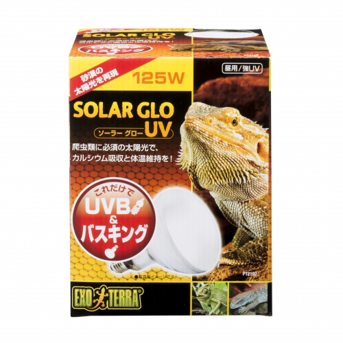 画像1: ソーラーグローUV125W (1)