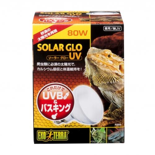 画像1: ソーラーグローUV80W (1)