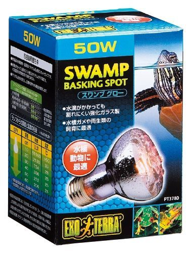 画像1: スワンプグロー防滴ランプ 50W (1)
