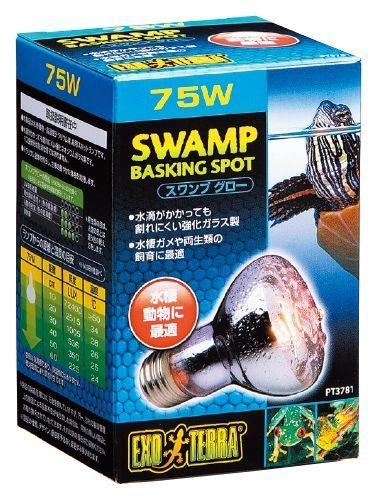 画像1: スワンプグロー防滴ランプ 75W (1)