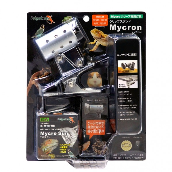 画像1: マイクロサン53W マイクロンセット (1)