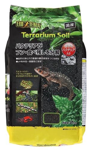 画像1: テラリウムソイル 2kg (1)